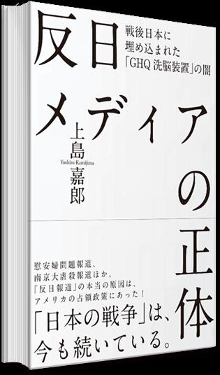 """反日メディアの正体 戦後日本に埋め込まれた""""GHQ洗脳装置""""の闇"""