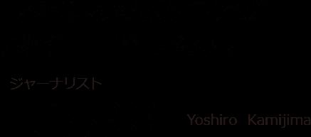 日本を代表する保守メディアの雄、産経新聞「正論」元編集長 ジャーナリスト上島嘉郎 Yoshiro Kamijima