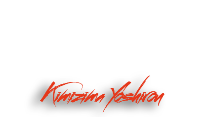 上島嘉郎 KAMIJIMA YOSHIROU  Journalist / Writer